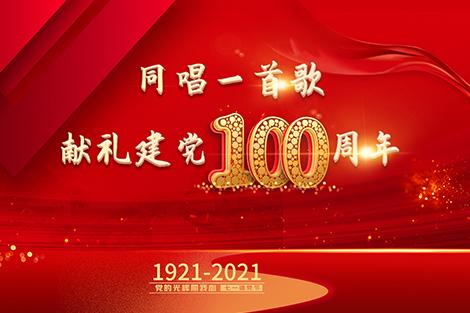 同唱一首歌·献礼建党100周年