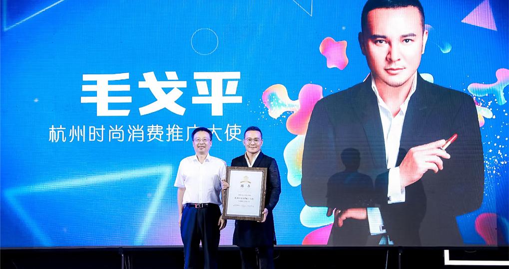 毛戈平老师被聘为杭州市时尚消费推广大使