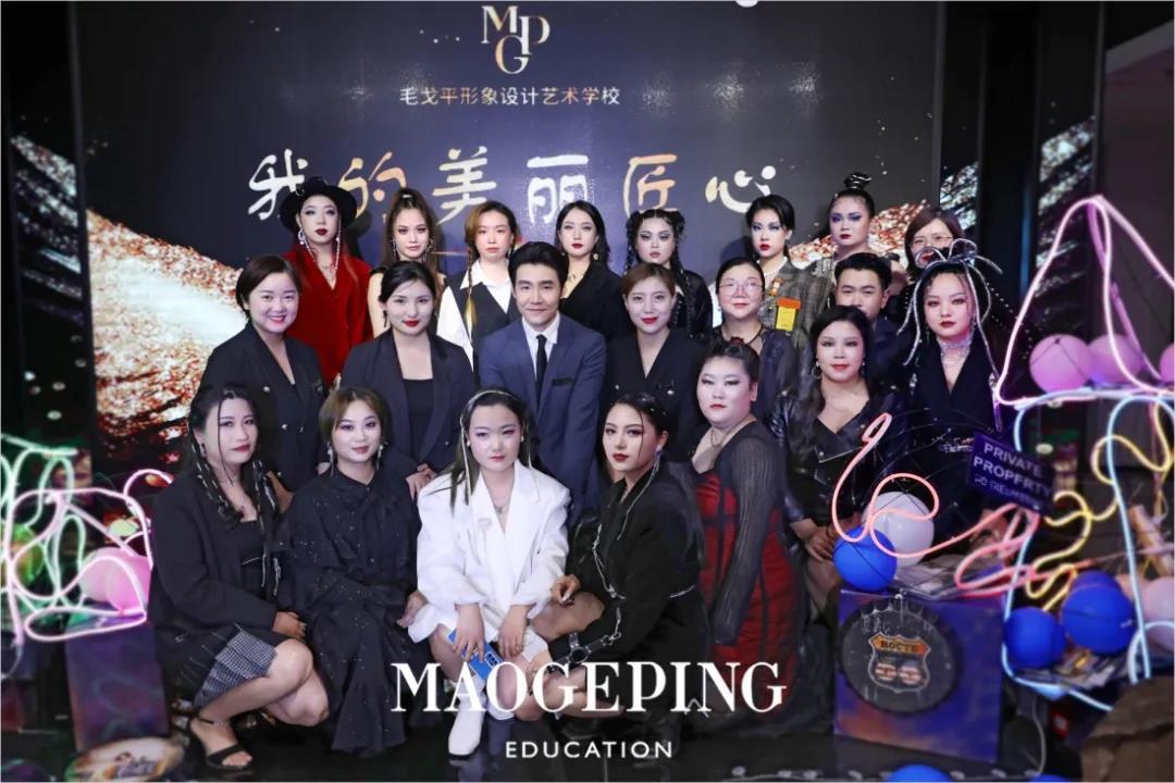 郑州毛戈平学校2021年第六届化妆造型全科班毕业典礼