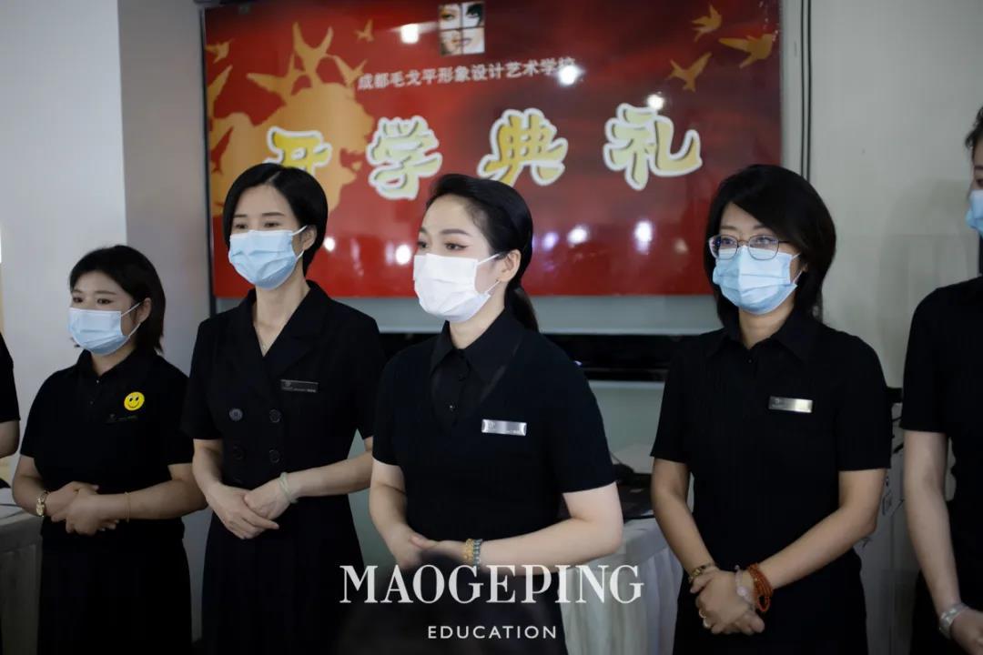 成都毛戈平学校化妆造型全科班开学典礼