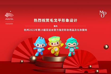 官宣!杭州2022年第19届亚运会官方指定彩妆用品及化妆服务