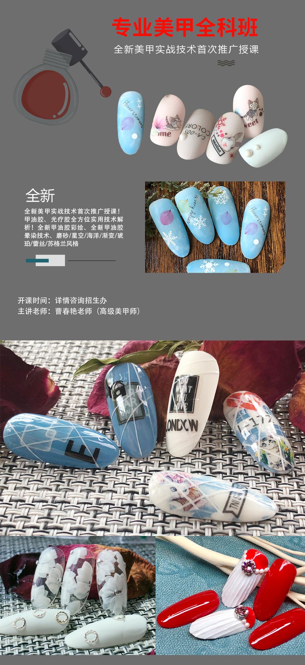 2019.6.4郑州美甲1 拷贝.jpg